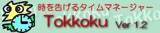 時を告げる デスクトップタイムマネージャー「Tokkoku」