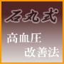 石丸式 東洋医学による高血圧改善法