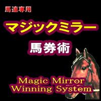 マジックミラー馬券術/改訂版【スペシャルプライスシリーズ】