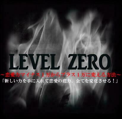 恋愛相談で悲痛な悩みから生まれた、恋愛プログラム「LEVEL ZERO」