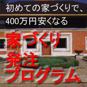 初めての家づくりで、400万円安くなる家づくり発注プログラム