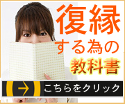 banner1 40937 【元彼女・元カノとの復縁】人気復縁マニュアルランキング