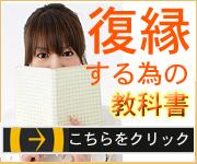 banner1 40937 元彼女・元カノとの復縁を望んでいる方達のための人気復縁マニュアルランキング