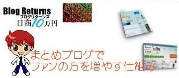 BlogReturnsブログリターンズ~まとめブログで本当のブログアクセスアップを実現し稼ぐ日商10万円~