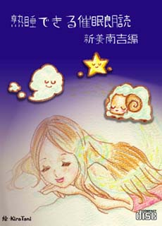 不眠解消!催眠朗読で熟睡できるCD