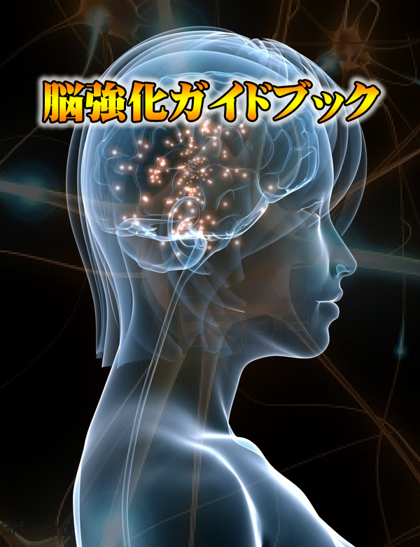 【脳強化ガイドブック】脳の強化とは本来の記憶を保持する力を発達させること。脳を強化し中枢神経系を始め全身の健康を向上させる為には、脳を深くリラックスさせストレスから解放する必要があります。有効な手段として音(音楽)とストレスの緩和をテーマに取り上げ、脳を強化する為の手段を多方面にわたるデータを解析しながら解き明かします。