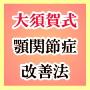 大須賀式 顎関節症改善法 [1日3分からはじめる簡単ストレッチ]