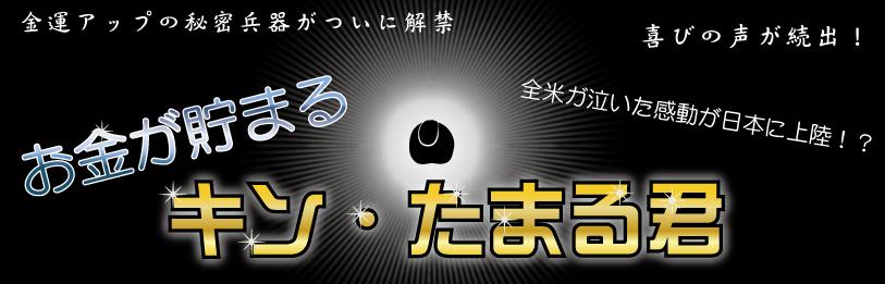 キン・たまる君ストラップ(7個セット)