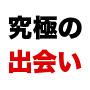 ≪新作ver.≫~NetNanpa~出会い系究極マニュアル。【MIXI攻略音声特典】