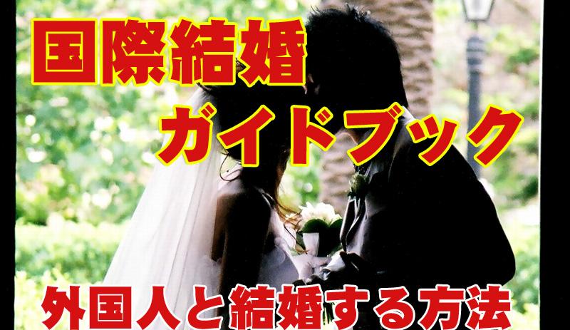 """""""国際結婚ガイドブック""""外国人と結婚する方法。"""