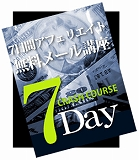 7日間アフェリエイト無料メール講座【再販権+PLR+特典付】
