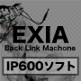 EXIA スタンダード+プロフェッショナル
