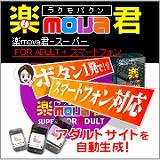 スマートフォン対応アダルトサイトがボタン一発で自動生成!『楽mova君-スーパーFOR ADULT+スマートフォン』