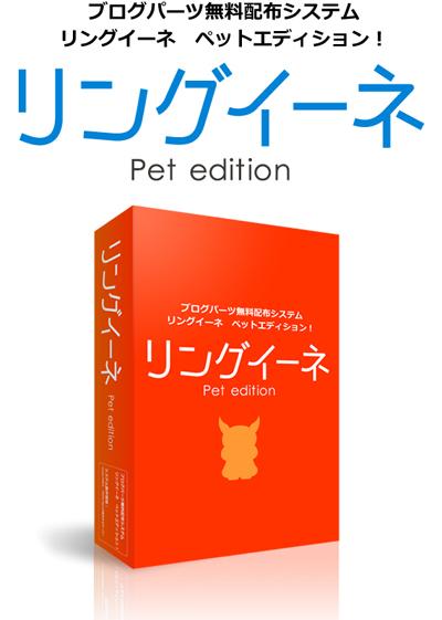 リングイーネ Pet Edition