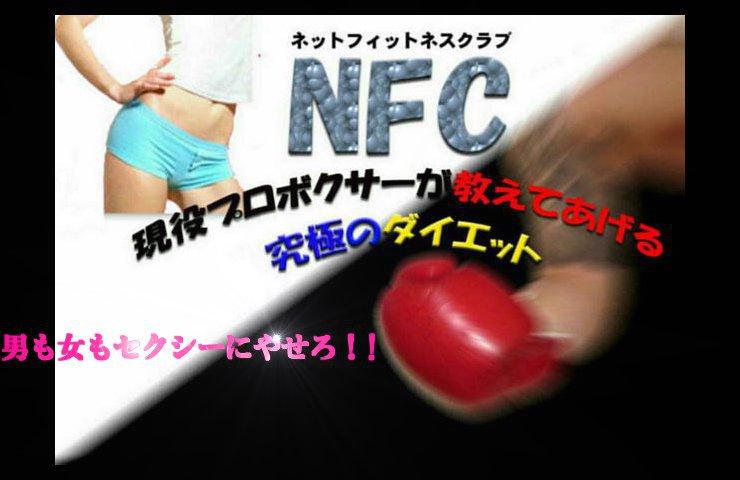 NFCネットフィットネスクラブ