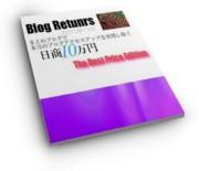 Blog Returnsブログリターンズ ~まとめブログで本当のアクセスアップを実現し 稼ぐ日商10万円~The Best Price Edition~