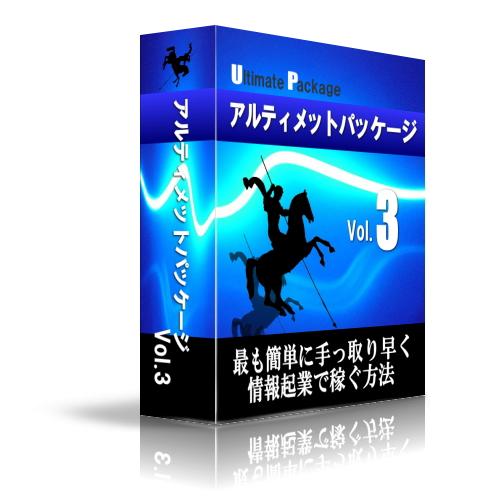 【アルティメットパッケージ3】  :再販用HP・商材・ステップメール・無料レポート 稼ぐしくみすべてをご提供