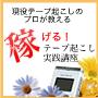 市木友子の現役テープ起こしのプロが教える「明日から稼げる!テープ起こし実践講座」