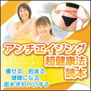 アンチエイジング超健康法読本