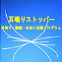 耳鳴り・難聴・めまい改善プログラム 「耳鳴りストッパー」