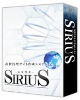 【通常版】次世代型サイト作成システム「SIRIUS」