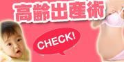 高齢出産術。高齢出産育児サークル代表の三谷 桜子が教える「高齢出産術」