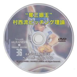"""ベースボールバイブル【DVD】""""奪三振王""""村西流ピッチング理論"""