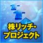 株リッチ・プロジェクト