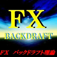 最新版!【FXバックドラフトPRO】 高精度売買シグナル