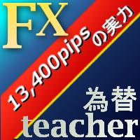 為替teacherのFX配信1カ月コース