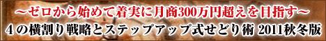 4の横割り戦略とステップアップ式せどり術~2011年秋冬版~