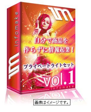 プライベートライトセットVol.1(特別価格)