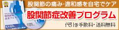 股関節症改善DVDプログラム【特典冊子付き】