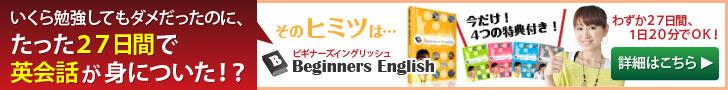 【ビギナースイングリッシュ』超スピード英語学習法