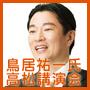 一般席:『ソーシャルメディア・ブランディング』鳥居祐一氏高松講演会