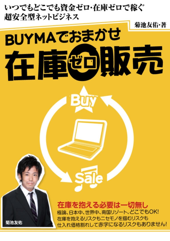 BUYMAでおまかせ在庫0販売