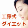 Kudo's Diet 工藤式ダイエット ~健康管理士・工藤恭子によるメールサポート付き