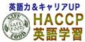 英語でHACCP認定!認定獲得までの安心日本語サポートセット
