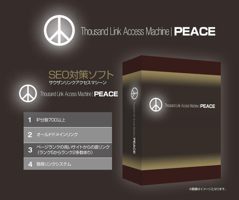 PEACEスタンダード サウザンリンクアクセスマシーン次世代SEO対策ソフト PEACE ピース PEACE IP分散200以上 ヤフー&グーグル最新対策にマッチングした最強SEO対策ソフト