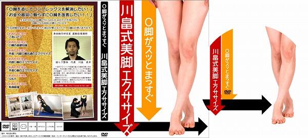 O脚がスッとまっすぐ!川畠式美脚エクササイズ