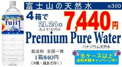 fuji1(富士壱)2L×100箱 600本入