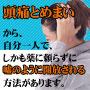 劉先生の自宅で出来る頭痛・めまい解消法