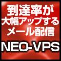 到達率が大幅アップするメール配信 VPS-NEO(ゴールド)