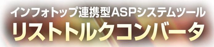 リストレンタルパーフェクトパッケージ(リスコン&テキストセット)