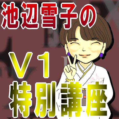 YukikoVチャート徹底解説!カリスマ主婦『池辺雪子』のV1特別講座