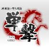 単勝狙い撃ち理論「単撃 TANGEKI」