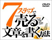7ステップで売る文章を書く方法~売れるコピーの書き方講座DVD~