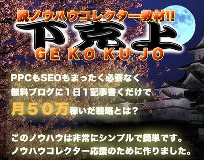 banner1 49115 【下克上】GEKOKUJO~脱ノウハウコレクター教材~【評価・レビュー検証】