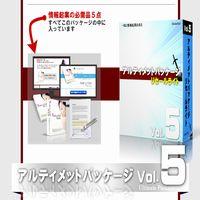 アルティメットパッケージ vol5