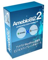 アメブロビズ2~集客の為のアメブロビジネステンプレート Ameblo Biz2~